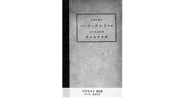 フアウスト 第1部 (国立図書館コレクション) | ゲーテ, 青木昌吉 ...