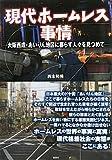 現代ホームレス事情—大阪西成・あいりん地区に暮らす人々を見つめて