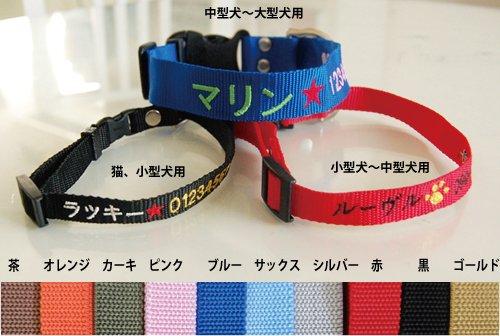 刺繍ネーム首輪(迷子札首輪) Mサイズ 名前入り 小型犬 中型犬 レッド