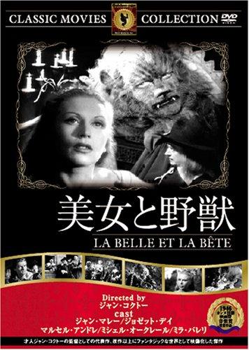 美女と野獣 [DVD] FRT-270の詳細を見る