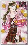 パズルゲーム☆トレジャー 2 (白泉社レディースコミックス)