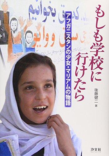 もしも学校に行けたら—アフガニスタンの少女・マリアムの物語