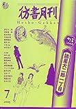 彷書月刊 2005年7月号 特集:諸星大二郎