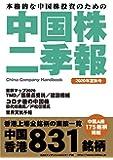 中国株二季報2020年夏秋号