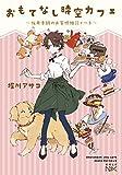 おもてなし時空カフェ: 桜井千鶴のお客様相談ノート