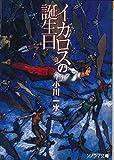 ソノラマ文庫 / 小川 一水 のシリーズ情報を見る