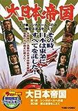 大日本帝国【DVD】
