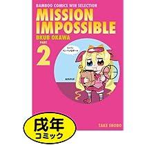 ミッソンインパッセボーゥ 2 (バンブーコミックス WINセレクション)