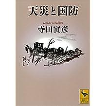 天災と国防 (講談社学術文庫)