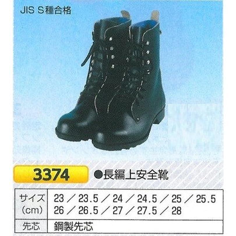 語太い苦痛安全?サイン8 長編み上げ安全靴 3374 サイズ:27.0cm