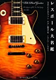 レスポール大名鑑1915~1963 写真でたどるギブゾン・ギター開発全史 (P‐Vine BOOKs)