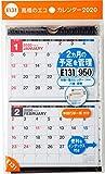 高橋 2020年 カレンダー 卓上 2ヶ月 A6×2面 E131 ([カレンダー]) 画像
