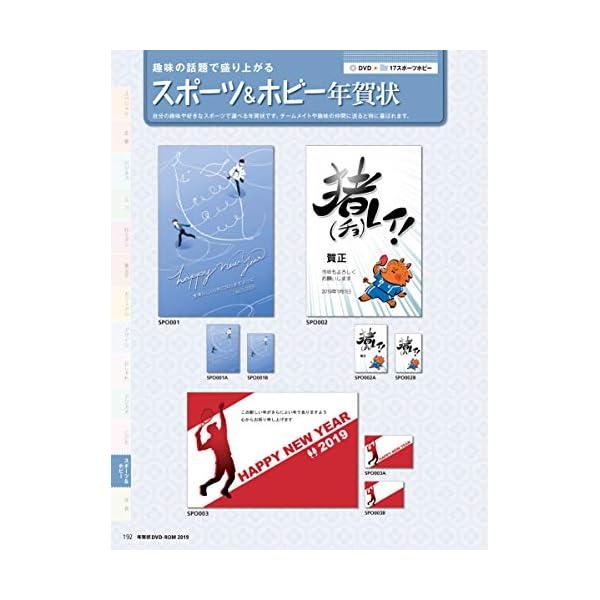 (カレンダー付) 年賀状 DVD-ROM 2...の紹介画像13