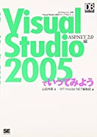 Visual Studio 2005でいってみよう~ASP.NET 2.0編 (DB Magazine Selection)
