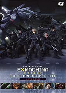 EX MACHINA-エクスマキナ- Evolution of Appleseed (数量限定生産) [DVD]