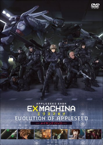 EX MACHINA-エクスマキナ- Evolution of Appleseed (数量限定生産) [DVD]の詳細を見る