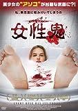 女性鬼 [DVD]