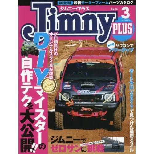 Jimny plus(ジムニープラス) 2017年 03 月号 [雑誌]