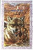 シートン動物記〈1〉オオカミ王ロボ (フォア文庫)
