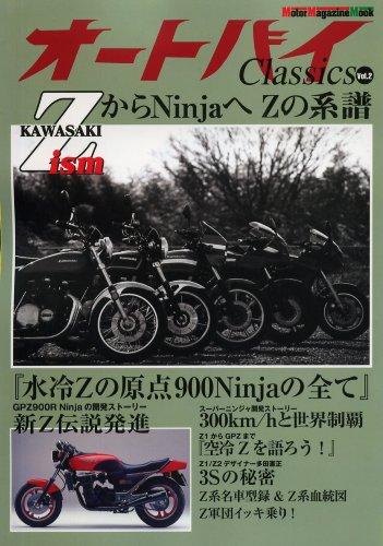 オートバイ Classics 2 (Motor Magazine Mook)