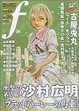 マンガ・エロティクス・エフ (Vol.34(2005))