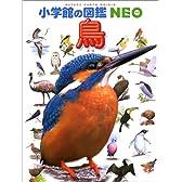 鳥 (小学館の図鑑NEO)