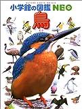 鳥 (小学館の図鑑NEO (5)) [大型本] / 上田 恵介, 柚木 修 (著); 小学館 (刊)