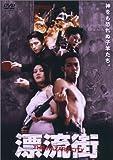 漂流街~THE HAZARD CITY~ [DVD]