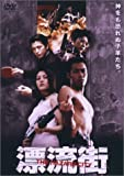 漂流街~THE HAZARD CITY~ [DVD]