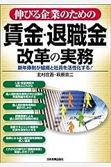 伸びる企業のための「賃金・退職金制度」改革の実務 単行本(ソフトカバー)