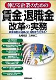 伸びる企業のための「賃金・退職金制度」改革の実務