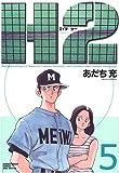 H2 (5) (少年サンデーコミックス〈ワイド版〉)