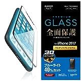 エレコム iPhone X フィルム フルカバー ガラス 0.33mm ブルーライトカット 【全面ガラス仕様】 ブラック PM-A17XFLGGRBLB