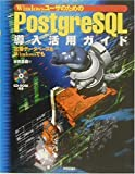 WindowsユーザのためのPostgreSQL導入活用ガイド―定番データベースをWindowsでも