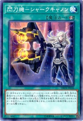 遊戯王/第10期/DBDS-JP036 閃刀機-シャークキャノン