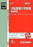 大阪産業大学附属高等学校   2018年度受験用赤本 112 (高校別入試対策シリーズ)