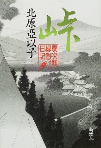 峠―慶次郎縁側日記の詳細を見る