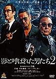 影と呼ばれた男たち2[DVD]