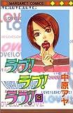 ラブ!ラブ!ラブ! 3 (マーガレットコミックス)