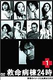 救命病棟24時 1 (第2シリーズ) [DVD]