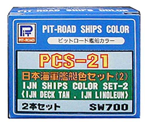日本海軍甲板色&リノリウム 2色セット (PCS21) 【HTRC 3】