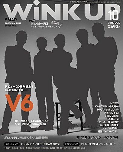 WINKUP(ウインクアップ) 2015年 10 月号 [雑誌]