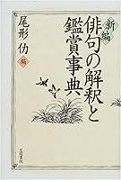 新編 俳句の解釈と鑑賞事典