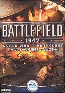 バトルフィールド1942 WWIIアンソロジー
