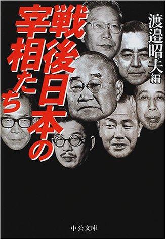 戦後日本の宰相たち (中公文庫)の詳細を見る