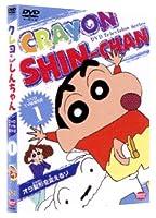 クレヨンしんちゃん DVD TV版傑作選 1