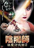 陰陽師 妖魔討伐姫 2