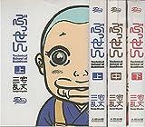 ぶっせん コミック 全3巻完結セット (F×comics)