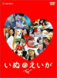 いぬのえいが プレミアム・エディション[DVD]