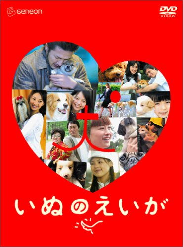 いぬのえいが プレミアム・エディション [DVD]